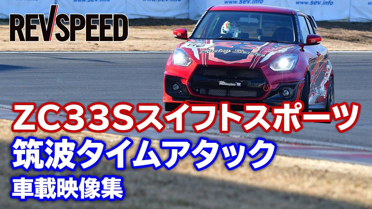 【動画】ZC33Sスイフトスポーツ筑波タイムアタック車載映像集