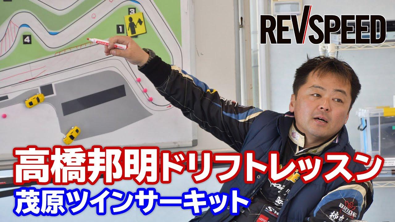 【動画】高橋邦明ドリフトレッスン 茂原ツインサーキット