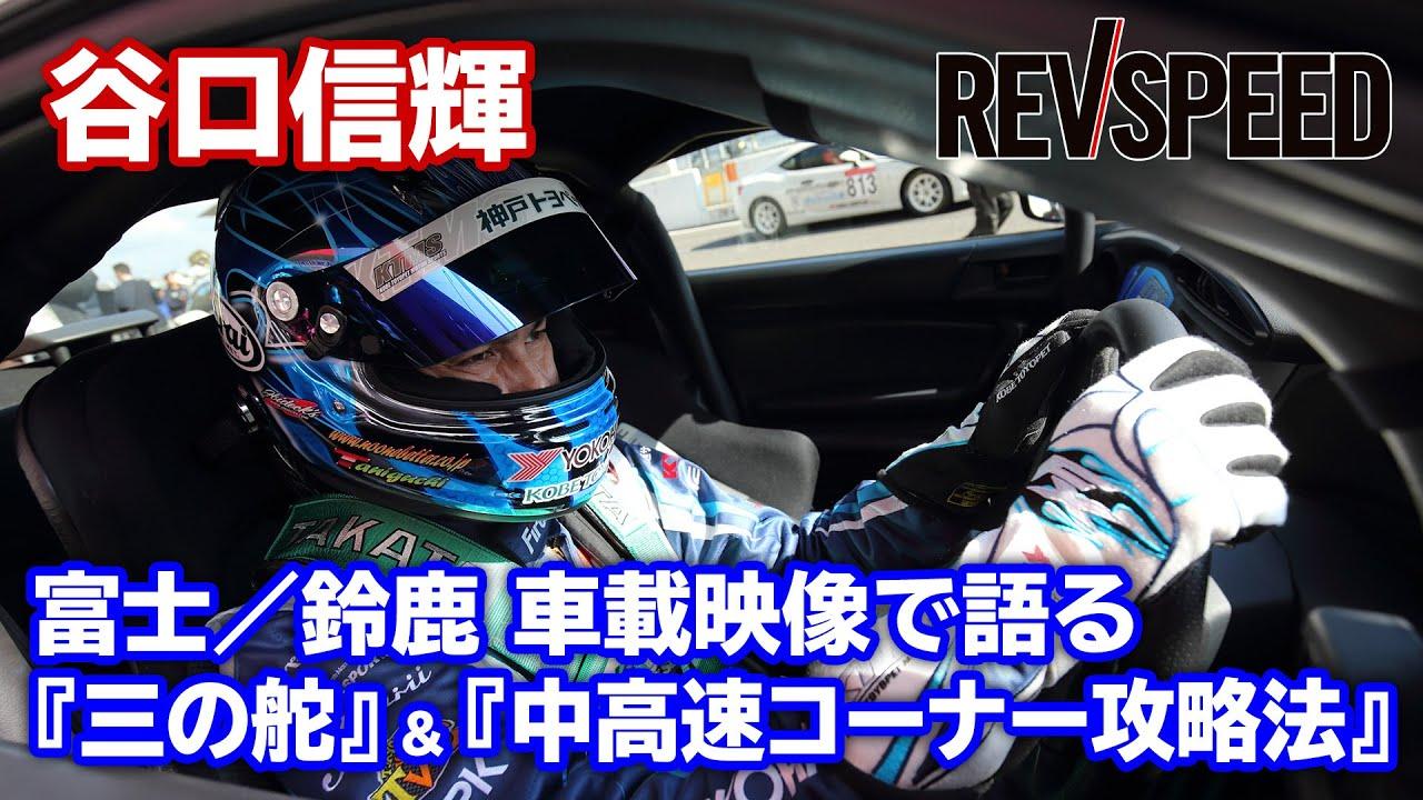谷口信輝 富士/鈴鹿 車載映像『三の舵』『中高速コーナー攻略法』解説