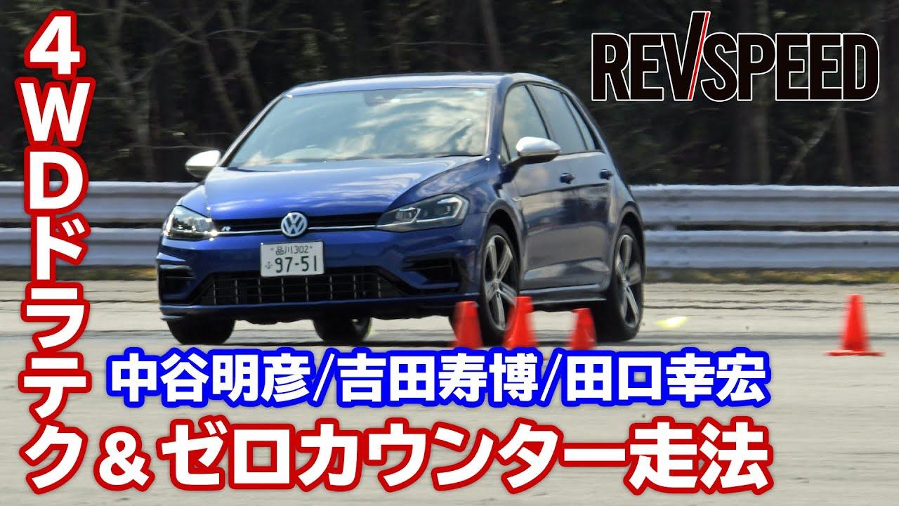 【動画】中谷明彦/吉田寿博/田口幸宏 4WDドラテク&ゼロカウンター走法
