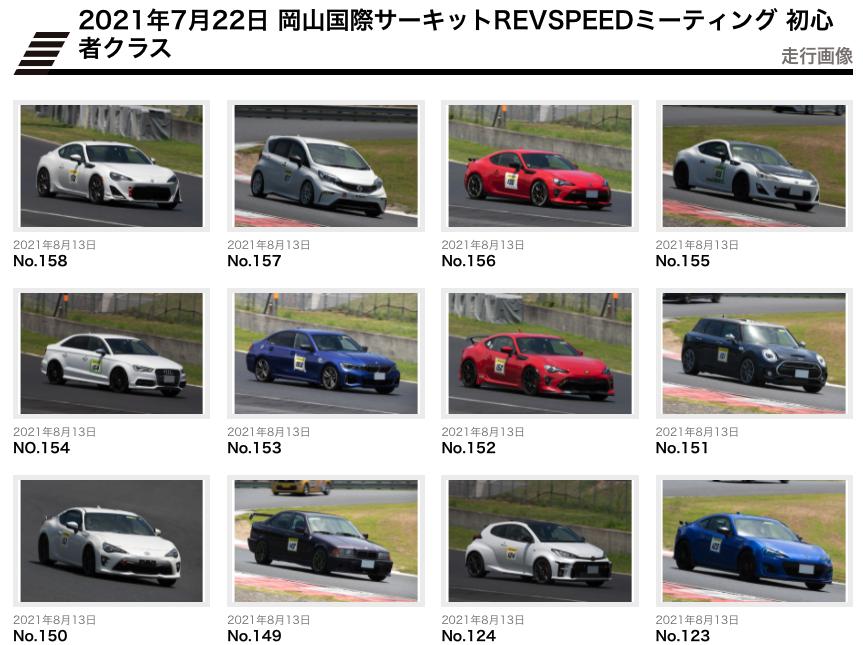 2021年7月22日岡山国際サーキットREVSPEEDミーティングRd.4の走行写真をアップしました