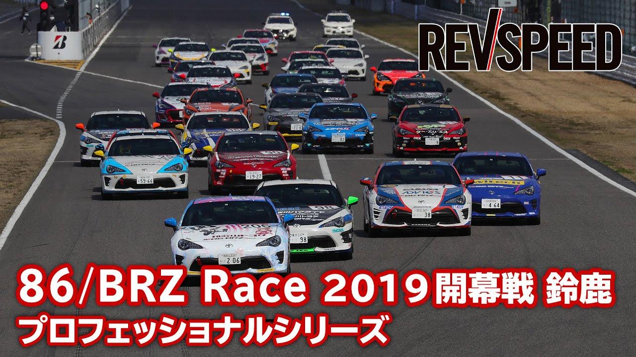 【動画】86/BRZ Race 2019開幕戦 鈴鹿 プロフェッショナルシリーズ