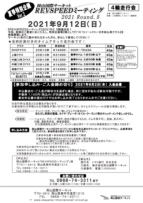 - 2021-第5回 REVSPEEDミーティングご案内_4輪走行会_新企画