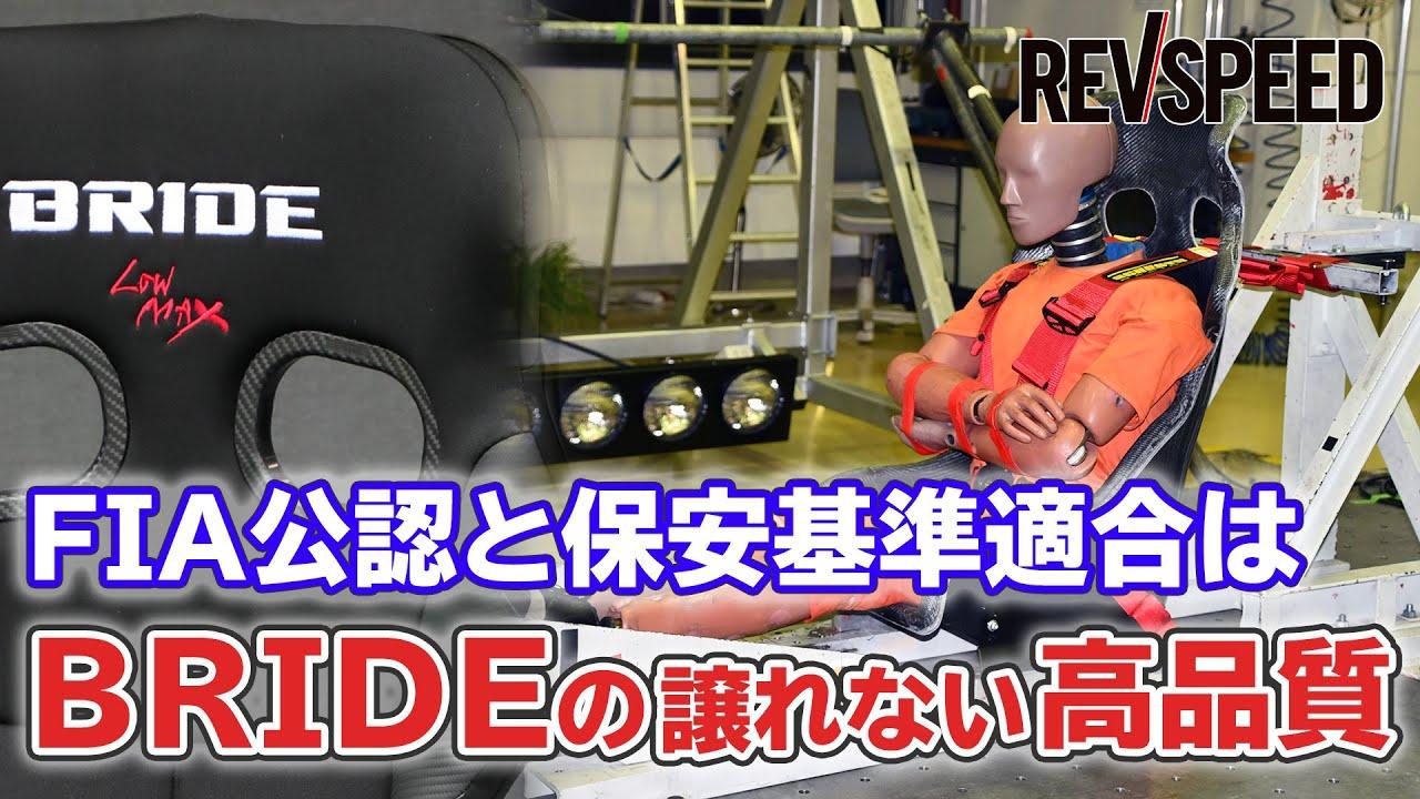 【動画】FIA公認と保安基準適合はBRIDEの譲れない高品質
