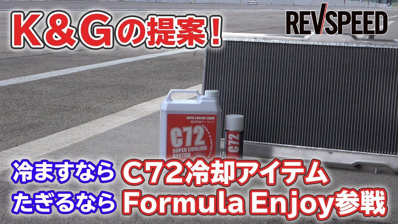 【動画】K&G 冷ますならC72冷却アイテム たぎるならFormula Enjoy参戦
