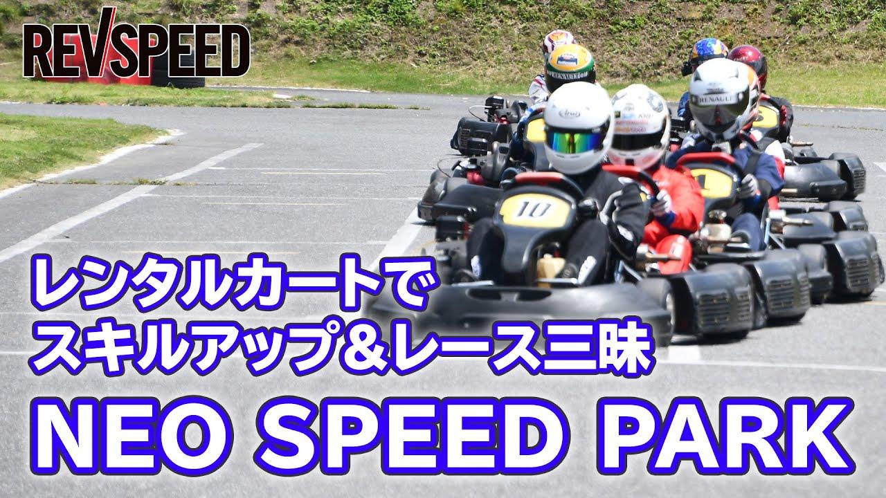 【動画】SPECIAL SHOP Information『ネオスピードパーク』