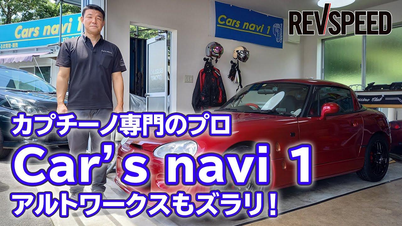 【動画】SPECIAL SHOP Information『カーズナビワン』