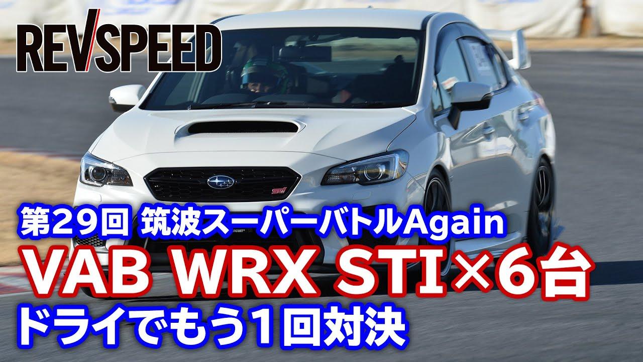 【動画】VAB WRX STI ドライでもう1回 筑波対決 2019.1.24