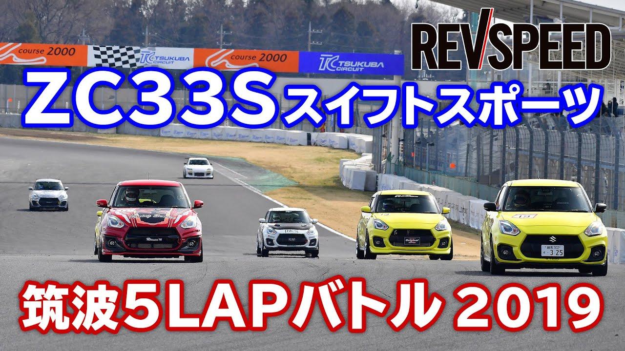 【動画】ZC33Sスイフトスポーツ 筑波5LAPバトル2019