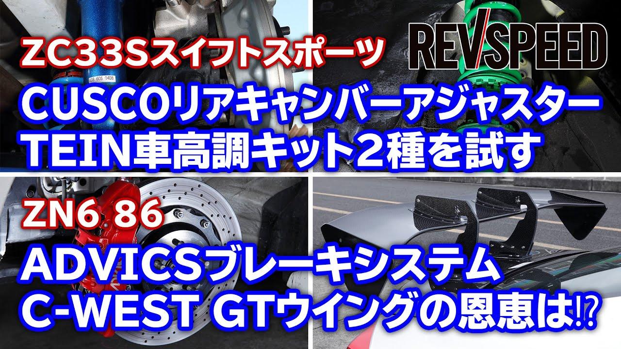 【動画】ZC33Sスイフトスポーツ&ZN6 86あれこれチューニング効果検証