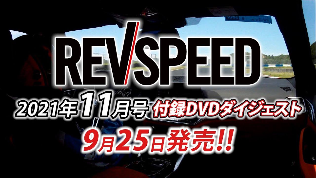 【新刊案内】レブスピード 2021年11月号 No.367(9月25日発売)