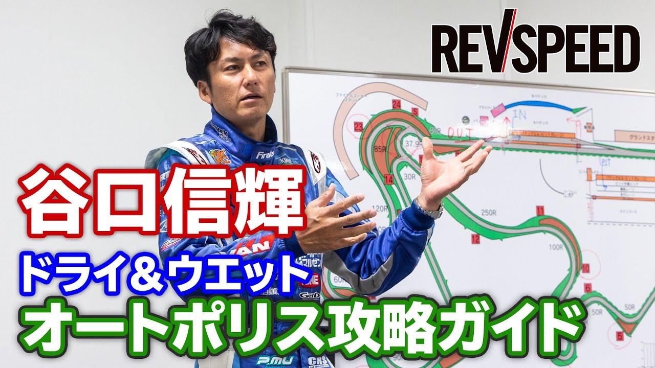 【動画】谷口信輝 ドライ&ウエット オートポリス攻略ガイド