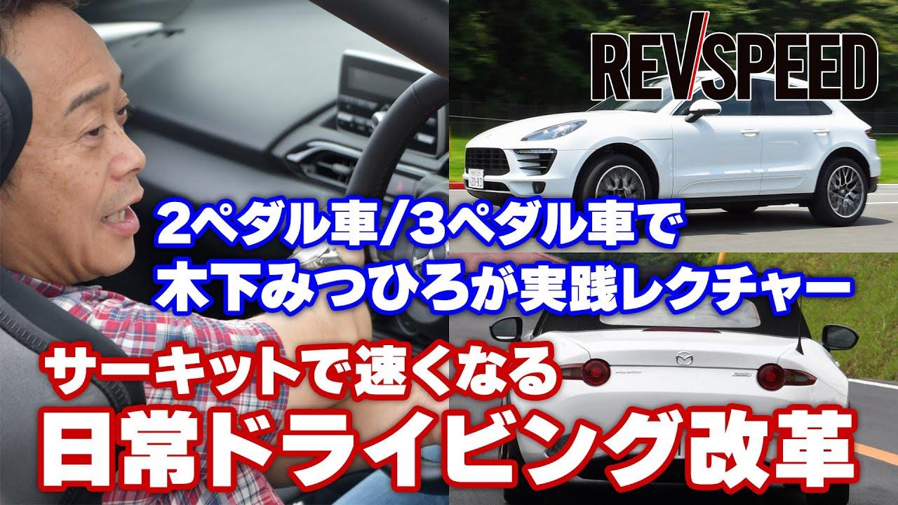 【動画】木下みつひろの日常ドライビング改革 サーキットの速さに直結!