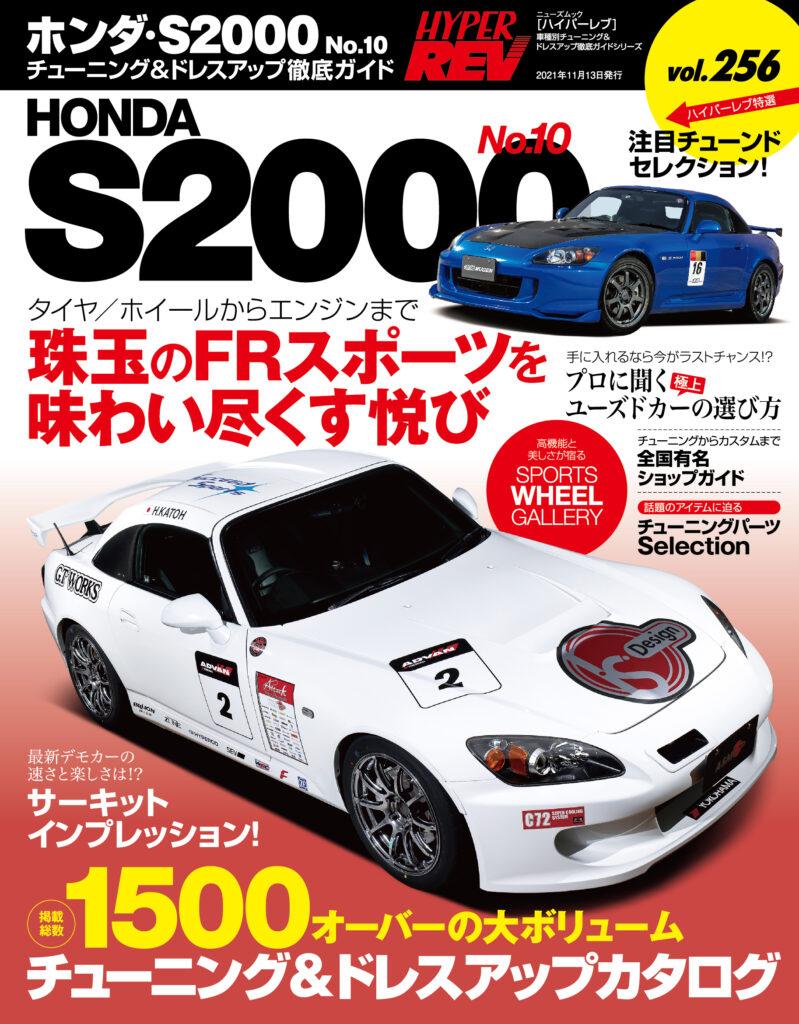 ハイパーレブVol.256『 ホンダ S2000 No.10』は2021年9月30日発売です!