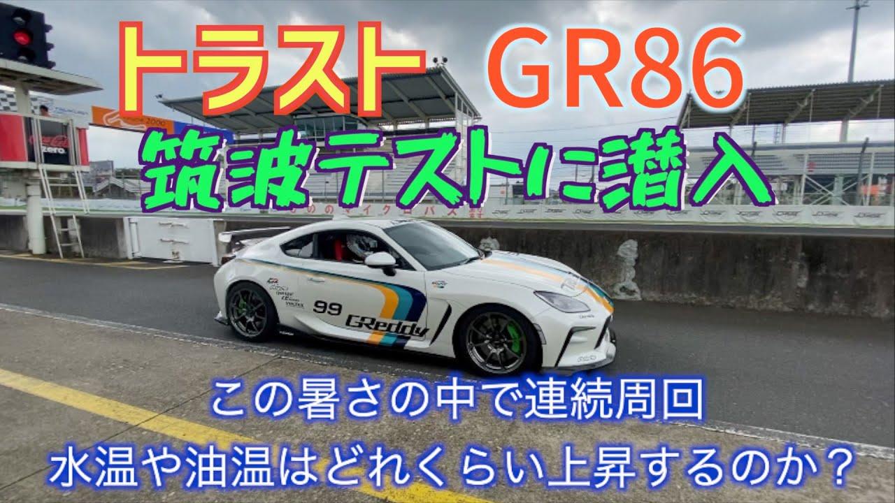 【動画】トラストのGR86筑波テストに潜入!