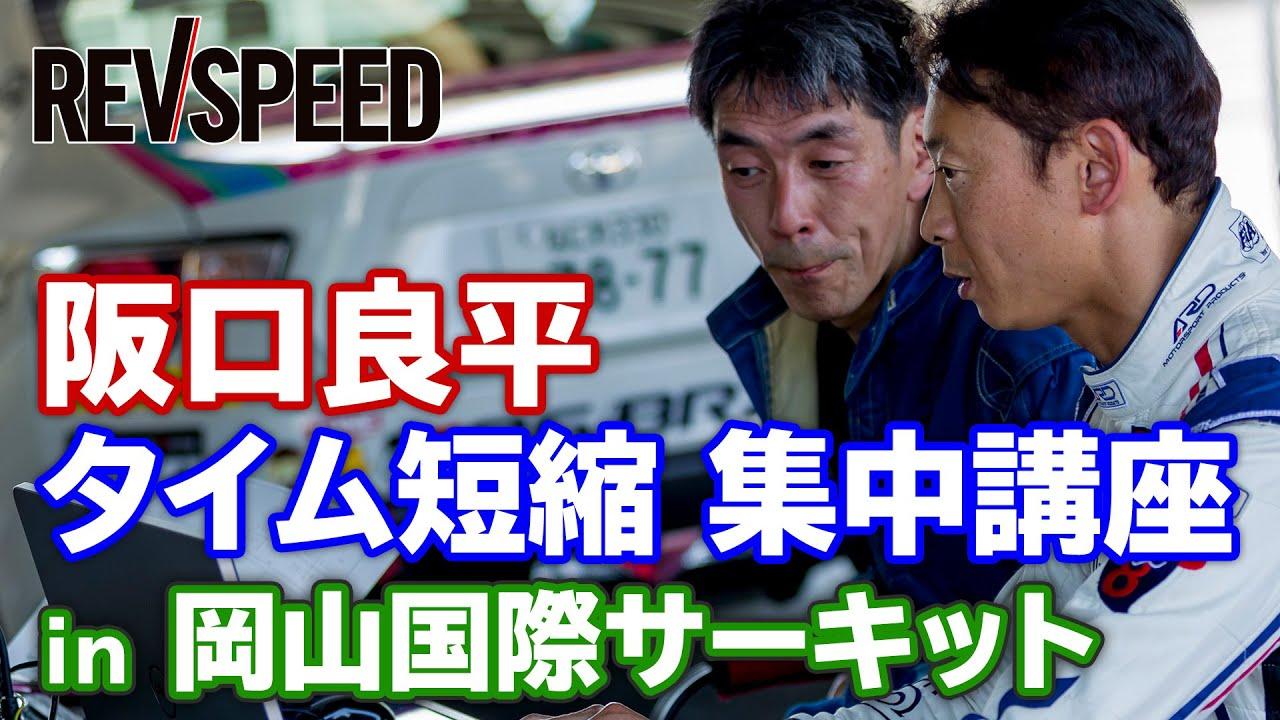 【動画】阪口良平 タイム短縮集中講座 in 岡山国際サーキット