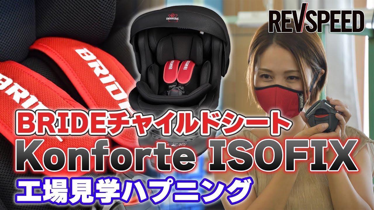 【動画】BRIDEチャイルドシートKonforte ISOFIX工場見学ハプニング