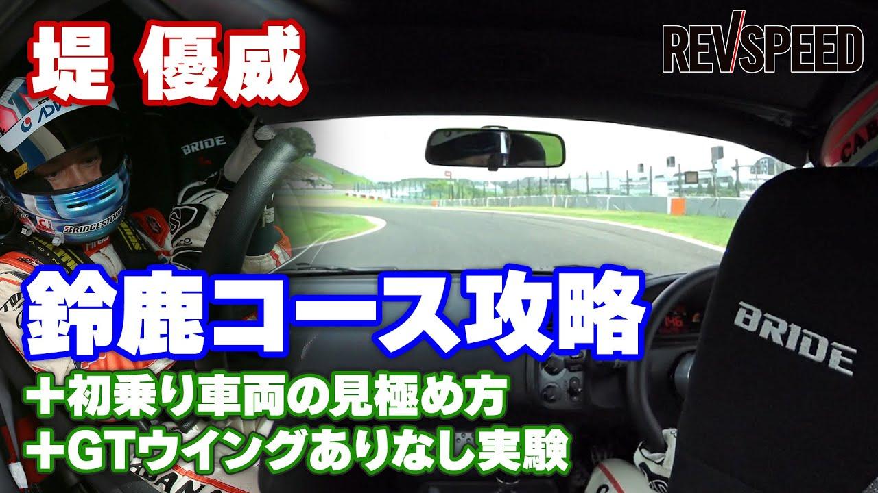 【動画】堤 優威の鈴鹿攻略+初乗り車両の見極め方+S2000でGTウイングありなし実験