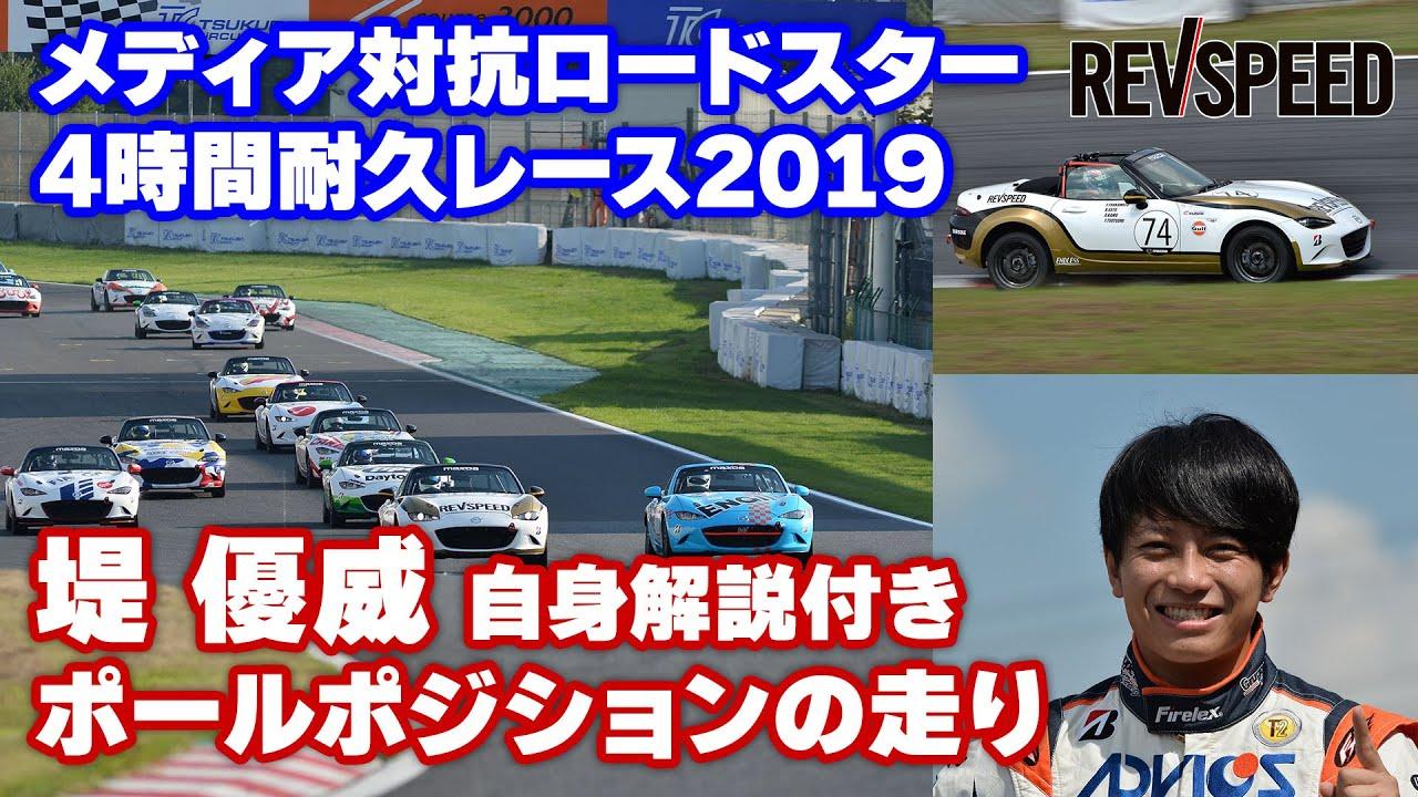 【動画】堤 優威 ポールポジション メディア対抗ロードスター4時間耐久レース2019