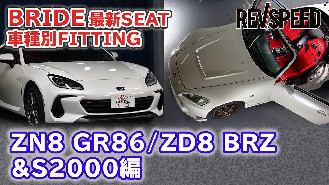 【動画】BRIDE最新シート群をZD8 BRZとS2000に装着