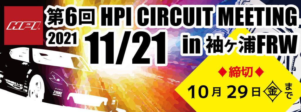 「本気系もまったり系も楽しめる」1チーム6台まで走行できる耐久走行会『11/21(日)HPI サーキットミーティングin 袖ヶ浦FRW』に注目!