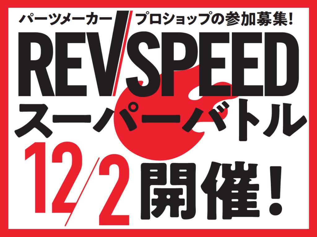 12/2第33回REVSPEEDスーパーバトル開催のご案内です!『クラス分けについて』