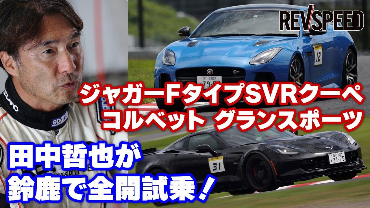 【動画】ジャガーFタイプSVRクーペ/コルベット グランスポーツ 田中哲也の鈴鹿全開試乗