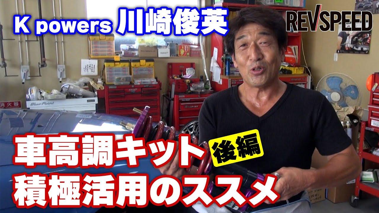 動画】K powers 川崎俊英 車高調キット 積極活用のススメ 後編