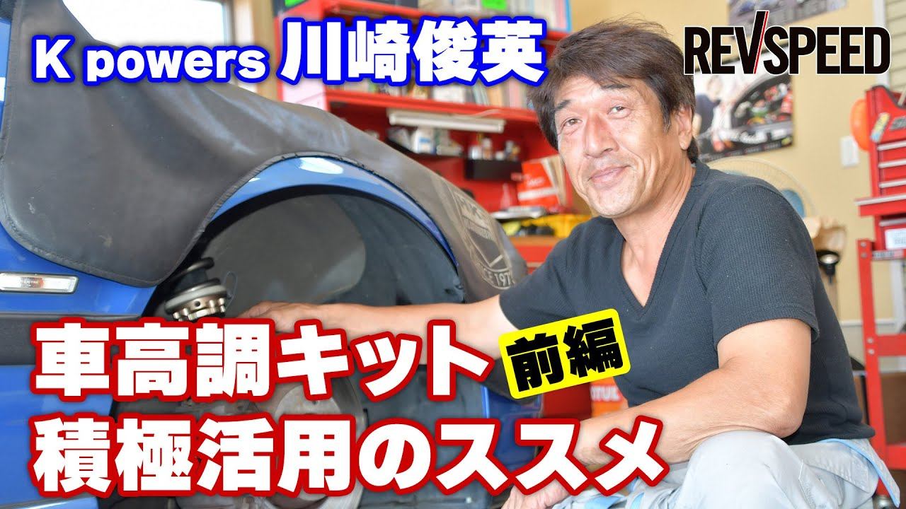 【動画】K powers 川崎俊英 車高調キット 積極活用のススメ 前編