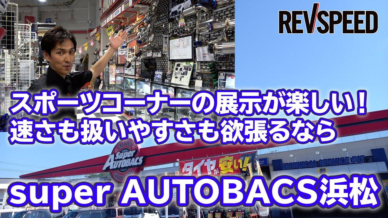 【動画】SPECIAL SHOP INFORMATION『スーパーオートバックス浜松』
