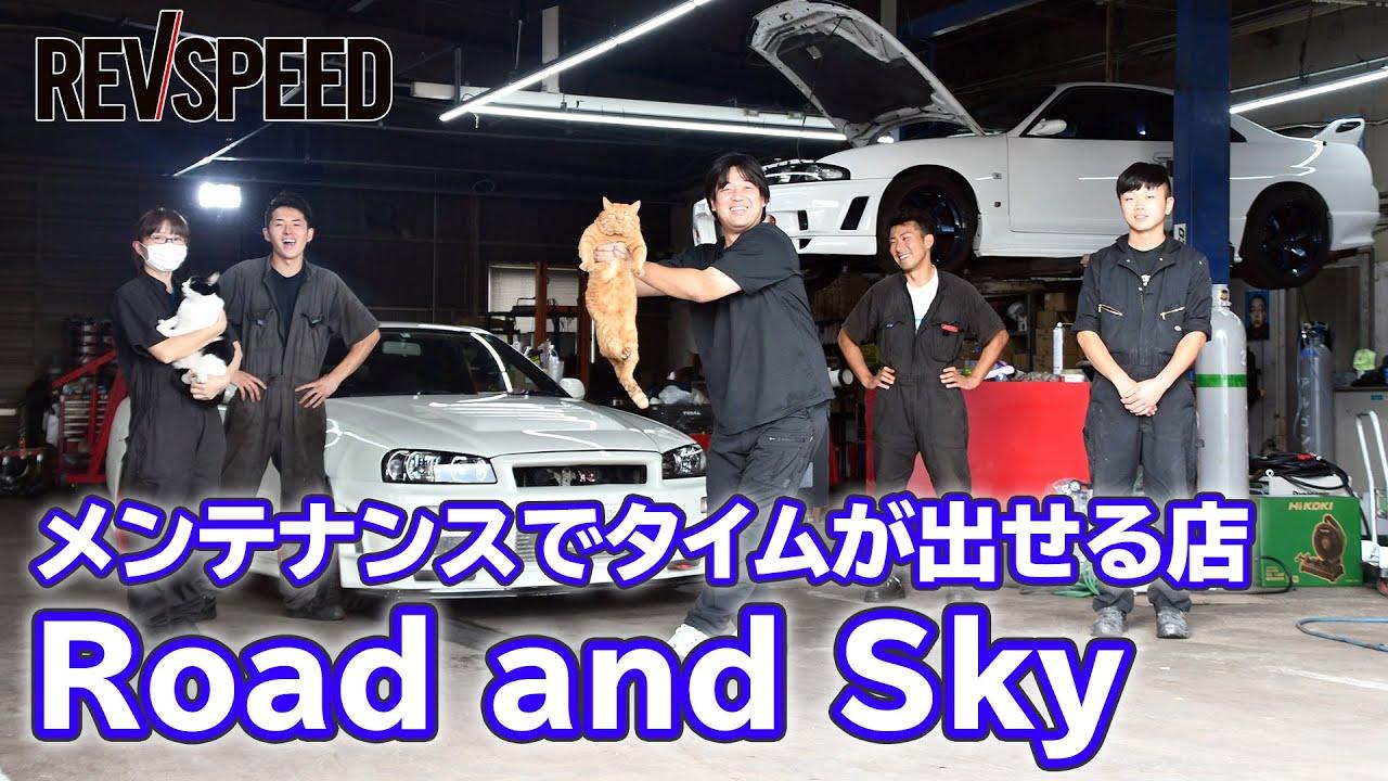 【動画】SPECIAL SHOP Information『Road and Sky』