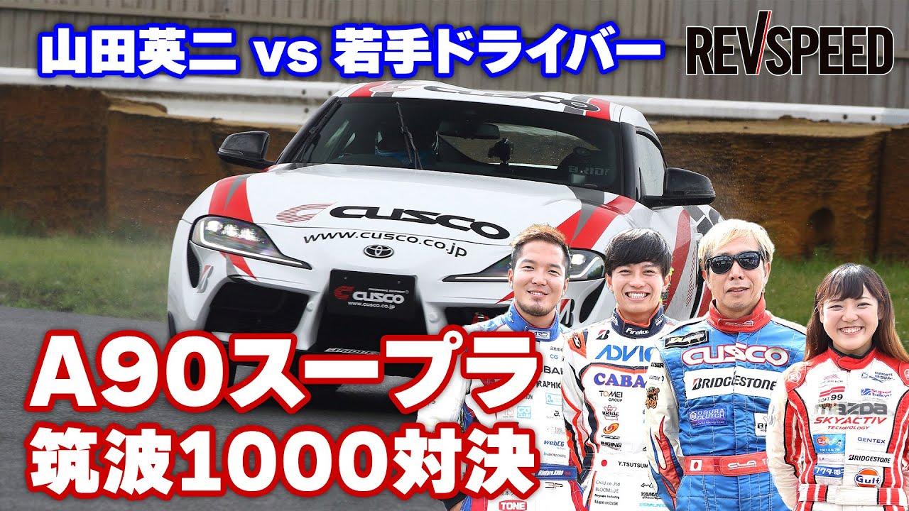 【動画】山田英二 vs 若手ドライバー A90スープラ筑波1000対決
