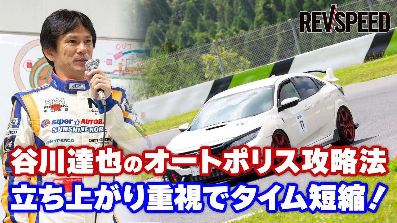 【動画】谷川達也×オートポリス 立ち上がり重視でタイム短縮!