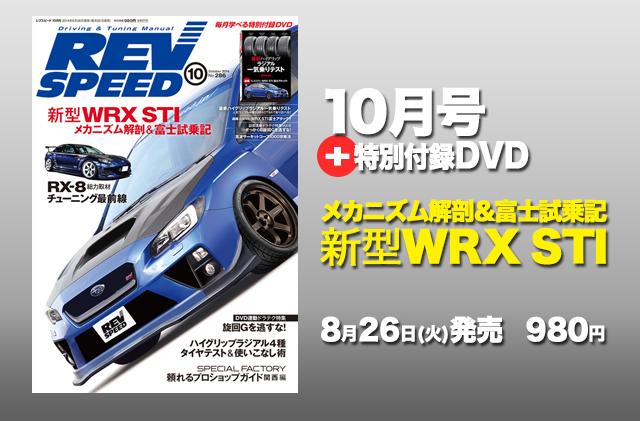 新型 WRX STI メカニズム解剖&富士試乗記