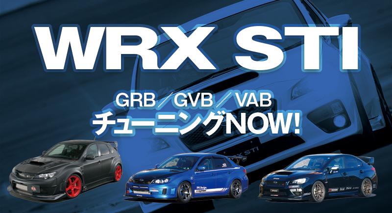 WRX STI(GRB/GVB/VAB) チューニングNOW!