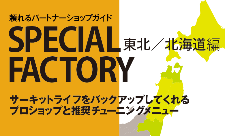 SPECIAL FACTORY 東北・北海道編