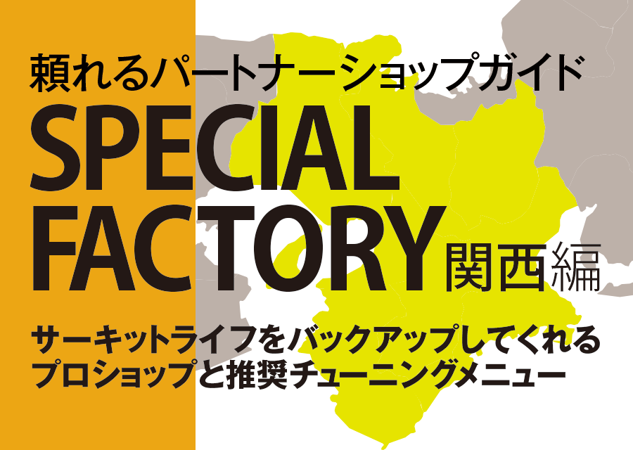 SPECIAL FACTORY 関西編