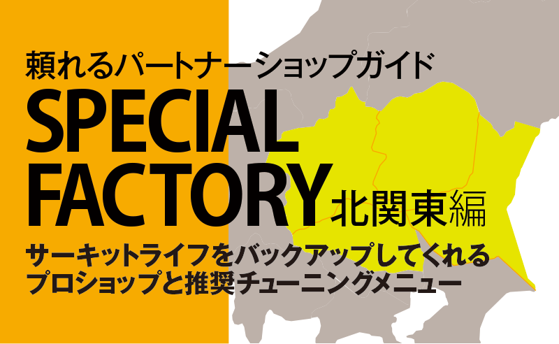 SPECIAL FACTORY 北関東編
