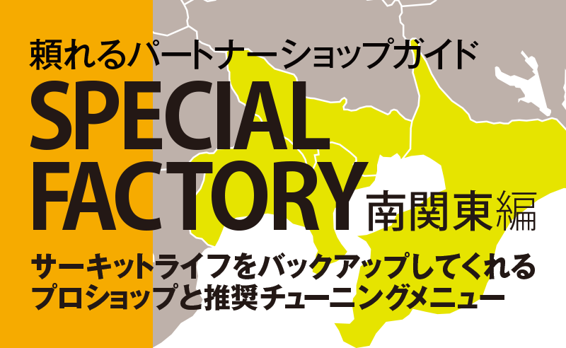 SPECIAL FACTORY 南関東編