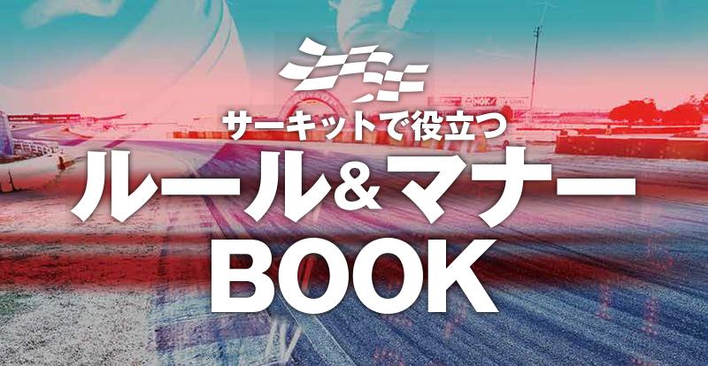 特別付録・小冊子 サーキットのルール&マナーBOOK