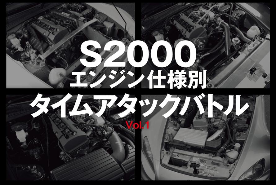 S2000エンジン仕様別 タイムアタックバトルvol.1