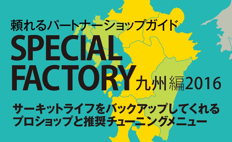 お得な特典メニュー付き PRO SHOP GUIDE 九州編