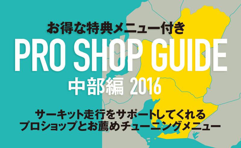 お得な特典メニュー付き PRO SHOP GUIDE 中部編
